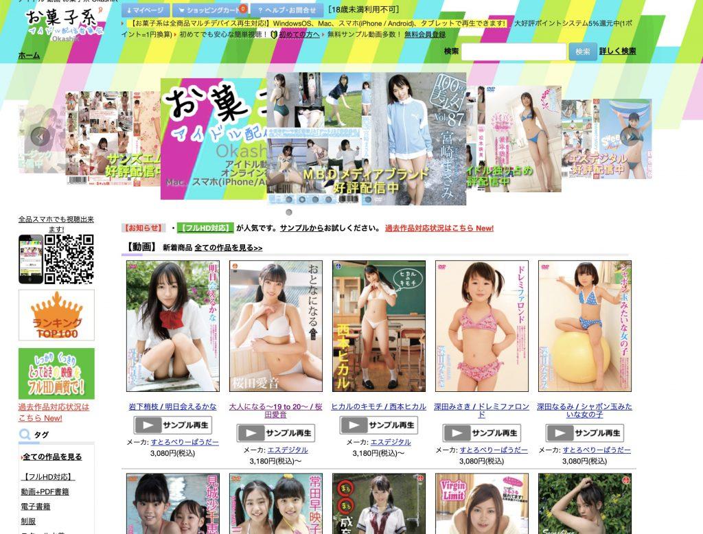 お菓子系の新規入会登録方法 ジュニアアイドル専門のグラビア動画サイト!