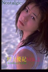 ジュニアアイドル 過激水着動画!村上優紀 VOL.2 Nostalgic 食い込みスジ、ポロリあり!?