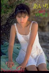私服ショットあり!あいり VOL.2 Nostalgic ジュニアアイドル無料動画