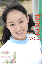 私服ショットあり!さえ2 VOL.2 ジュニアアイドル無料動画