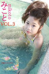 私服ショットあり!みこと VOL.3 ジュニアアイドル無料動画