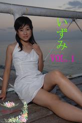 私服ショットあり!いずみ VOL.1 ジュニアアイドル無料動画