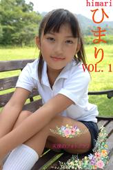 私服ショットあり!ひまり VOL.1 ジュニアアイドル無料動画