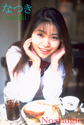 黒髪ロングの清楚系ジュニアアイドル なつき Nostalgic 無料サンプル動画