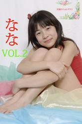 私服ショットあり!なな VOL.2 ジュニアアイドル無料動画