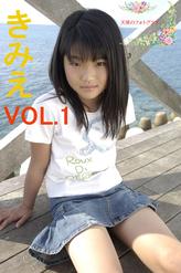 私服ショットあり!きみえ VOL.1 ジュニアアイドル無料動画