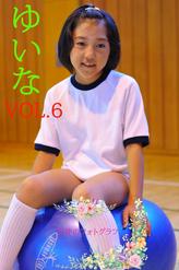 ジュニアアイドル体操着 ゆいな  VOL.6 無料着エロ動画