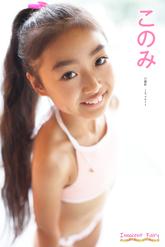 私服ショットあり!このみ Vol.2 ジュニアアイドル無料動画