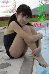 私服ショットあり!なな VOL.1 ジュニアアイドル無料動画