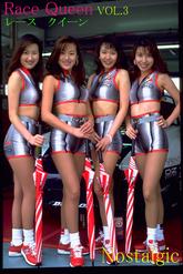 ユニフォームコスプレも!Race queenVOL.3    Nostalgic ジュニアアイドル無料動画