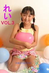 私服ショットあり!れい VOL.3 ジュニアアイドル無料動画