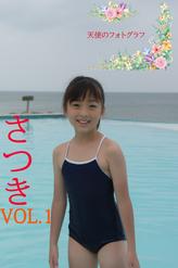 私服ショットあり!さつき VOL.1 ジュニアアイドル無料動画