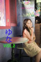 私服ショットあり!ゆな VOL.2 ジュニアアイドル無料動画