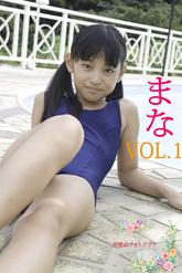 私服ショットあり!まな VOL.1 ジュニアアイドル無料動画