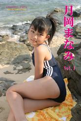 私服ショットあり!月岡まなみ Vol.1 ジュニアアイドル無料動画