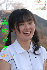 ユニフォームコスプレも!みゆき2 VOL.2 ジュニアアイドル無料動画