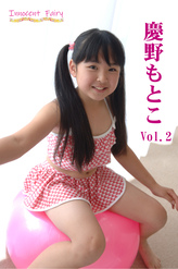 私服ショットあり!慶野もとこ Vol.2 ジュニアアイドル無料動画