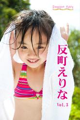 ビキニでポロリ!? 反町えりな Vol.3 ジュニアアイドル無料着エロ動画