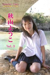 ジュニアアイドル体操着 秋山ようこ Vol.3 無料着エロ動画