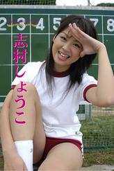 私服ショットあり!志村しょうこ Vol.1 ジュニアアイドル無料動画
